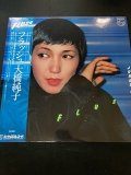 Junko Ohashi  – Flush